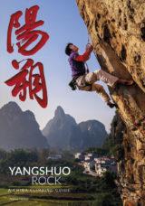 Yangshuo Rock – A China Climbing Guide 阳朔攀岩路书