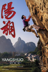 China: Yangshuo Rock – Climbing Guidebook 阳朔攀岩路书